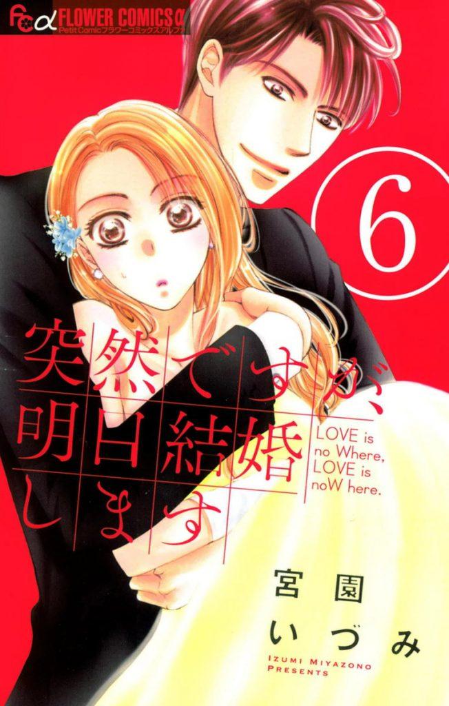 突然ですが明日結婚します【漫画】 6巻のネタバレと感想!