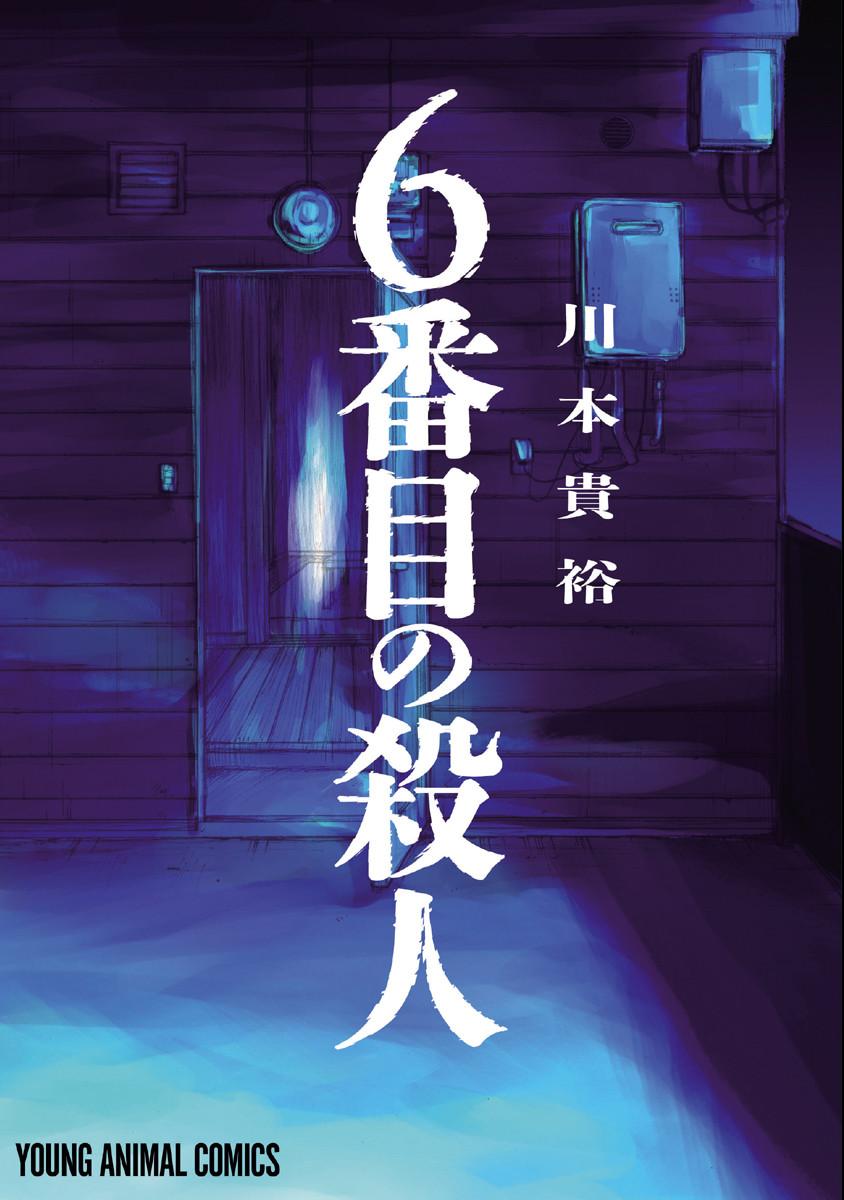 無花果 漫画 ネタバレ 4巻