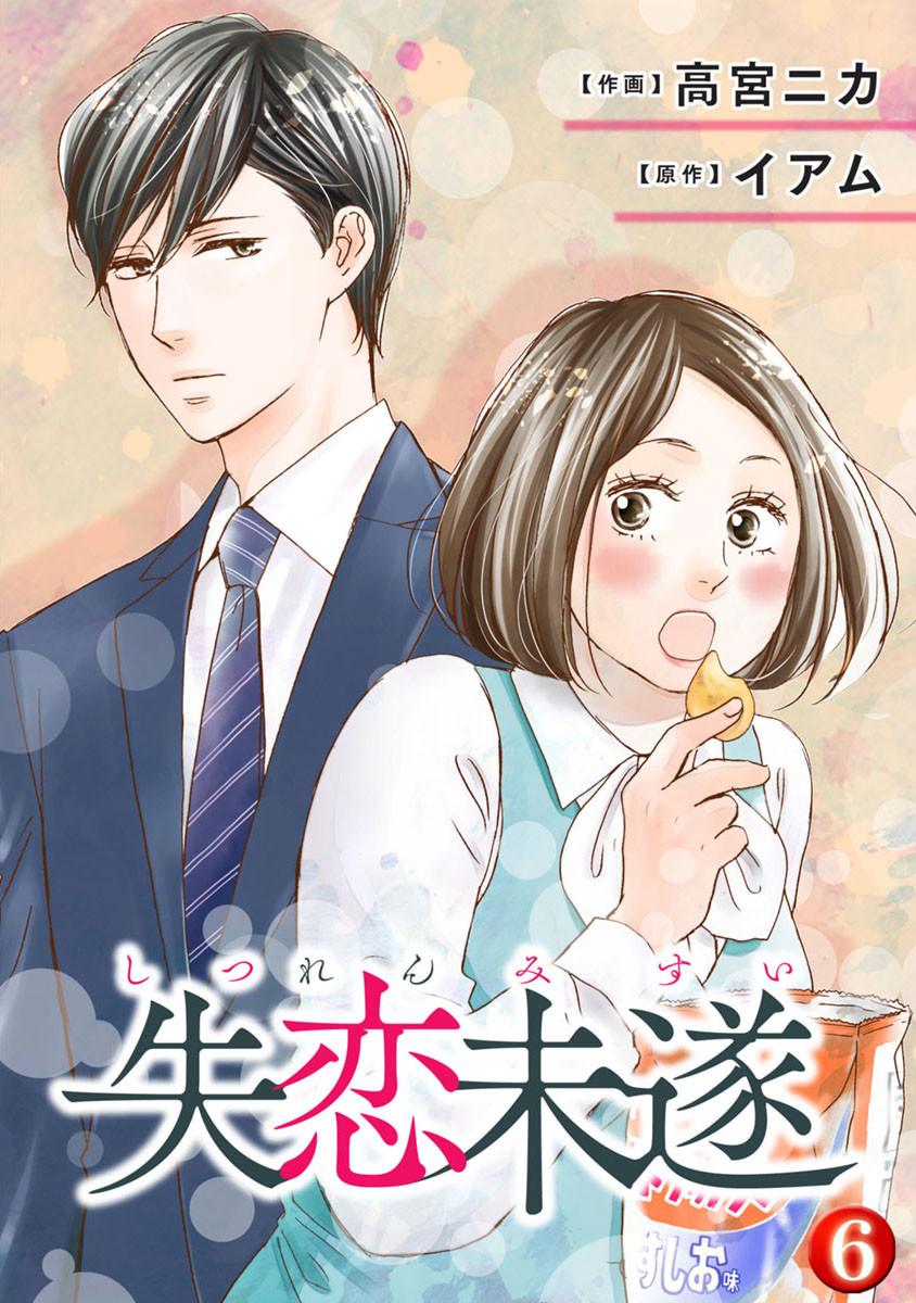 恋愛 不感 症 11 巻 ネタバレ